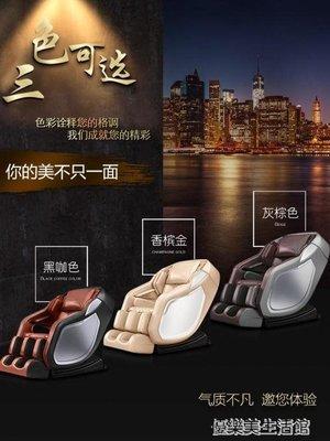按摩椅家用全自動太空艙全身揉捏推拿多功能按摩器電動沙發