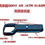 @佳鑫相機@(全新品)快速底板 Sony A7R3...