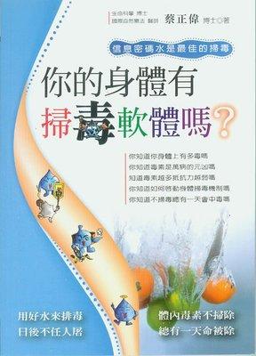 U-Book:全新書--世茂--你的身體有掃毒軟體嗎?信息密碼水是最佳的掃毒--蔡正偉 著