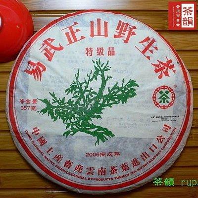 【茶韻】2006年中茶 綠大樹 易武正山野生茶 特級品  優質茶樣 30g