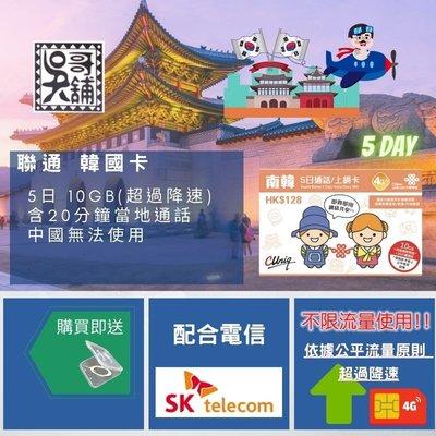 【吳哥舖三館】韓國 5日不限流量+通話(10GB超過降速) 上網卡 220元