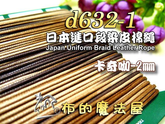 【布的魔法屋】d632-1日本進口卡奇咖2mm段染皮棉繩 (日本製彩色仿皮棉繩,緞染棉繩圓包繩.出芽臘繩皮繩縮口繩)