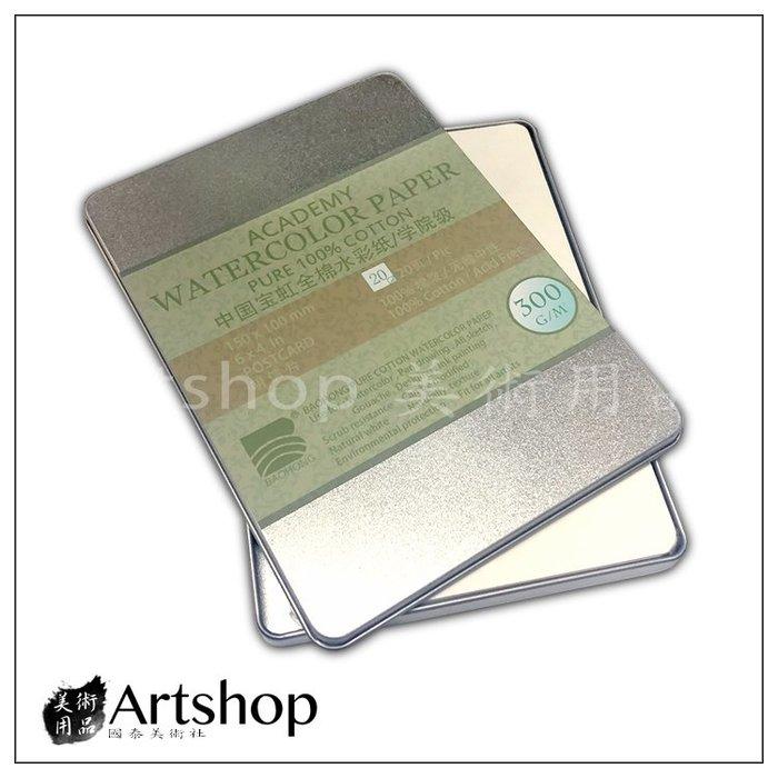 【Artshop美術用品】寶虹 棉漿 水彩紙 水彩紙明信片 鐵盒 300g 20入 15X10cm