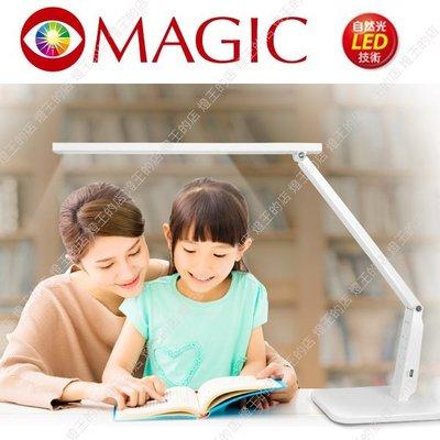 【燈王的店】MAGIC 大視界 LED 10W 護眼檯燈 美髮 美甲燈 美睫燈 麻將 鋼琴燈 閲讀 ☆ MA328