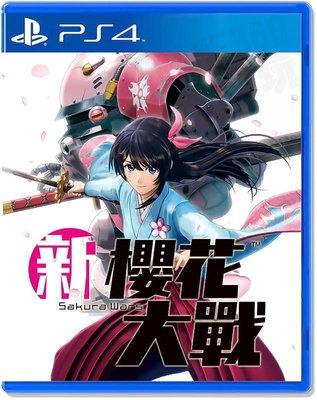 【歡樂少年】全新現貨供應 PS4新櫻花大戰 中文 『萬年大樓4F20』