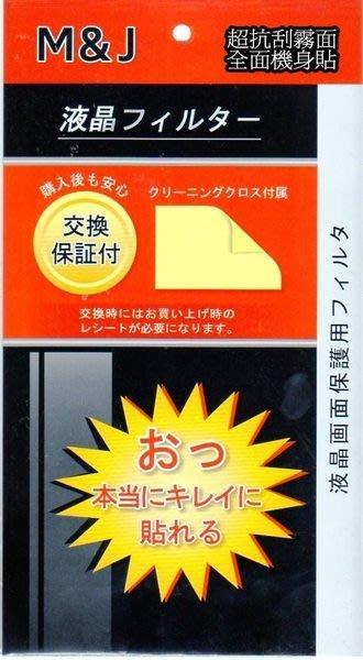 PSV 2000型專用 日本代工防指紋 4H超抗刮 前後螢幕 面板保護貼 抗油污 霧面【板橋魔力】