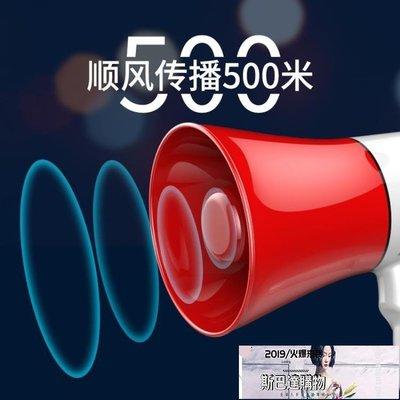 戶外錄音喇叭揚聲器地攤手持叫賣器宣傳可充電大功率喊話器擴音器大聲公便攜式【斯巴達購物】