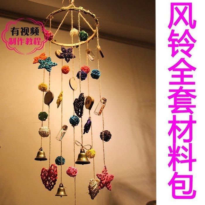 『哲原雜貨』手工風鈴掛飾風鈴材料包兒童生日禮物房間臥室裝飾幼稚園/CK11998