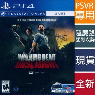 (現貨全新) PS4 VR 陰屍路:猛烈攻勢 英文美版 Walking Dead Onslaught