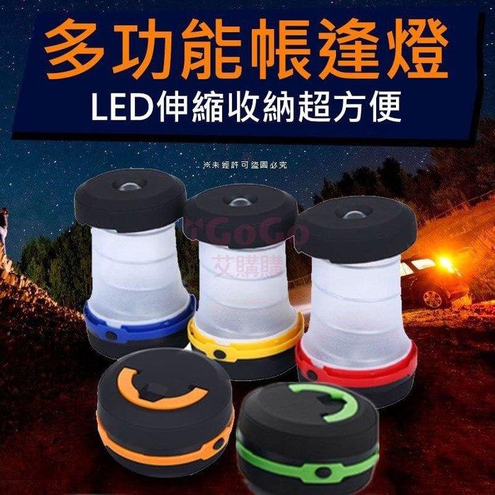 伸縮手提露營燈 帳篷燈 手電筒 警示燈 停電燈 緊急照明 LED 戶外 家用 可伸縮收納
