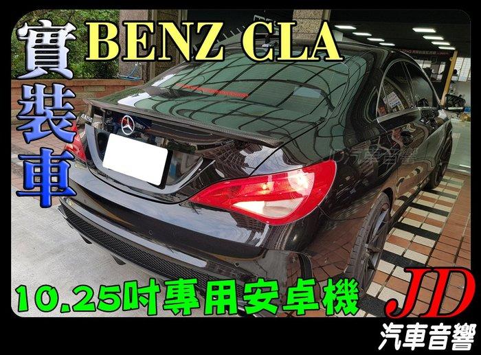 【JD 新北 桃園】BENZ GLA/CLA系列 10.25吋安卓主機 PAPAGO 導航王 數位電視 360度環景系統