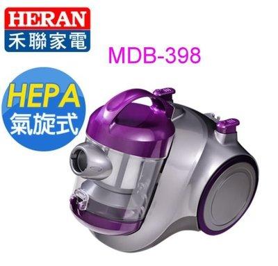 佳茵生活鋪~禾聯氣旋式輕巧型吸塵器MDB-398 1200W吸力馬達 免紙袋