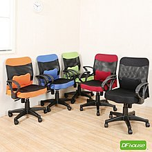 【無憂無慮】~DFhouse破盤大促銷 (朵拉辦公椅(5色) 免運費 電腦桌 電腦椅 書桌 茶几 鞋架 傢俱 台灣製造