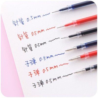 開學必備 書寫用品 筆100支裝0.5mm黑色藍紅水筆芯子彈頭全針管中性筆女替換替芯學生用