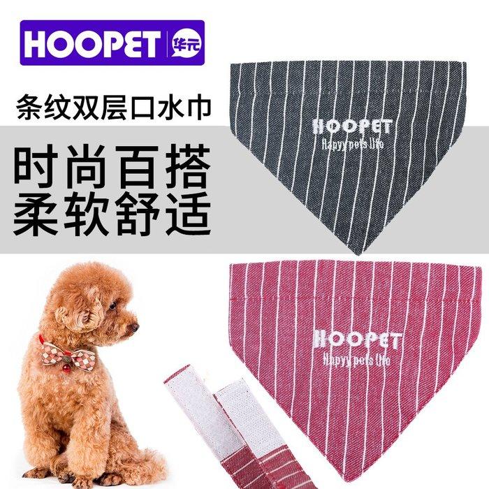狗狗三角巾口水巾小型犬圍脖比熊泰迪博美寵物圍巾小狗貓咪配飾品  寵物用品