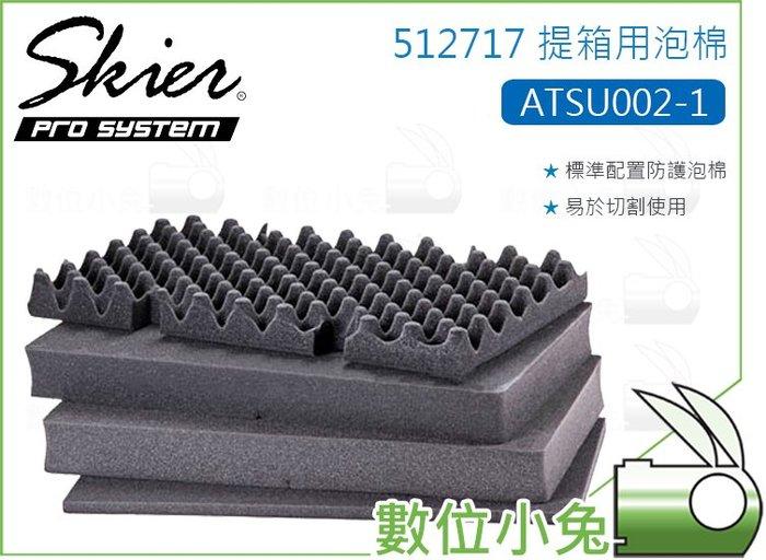 數位小兔【Skier ATSU002-1 512717 提箱用泡棉】海綿 氣密箱 手提箱 隔層 內襯隔板 防撞箱 防震