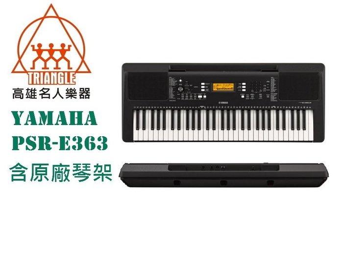 【名人樂器】YAMAHA PSR-E363 61鍵 電子琴 keyboard 伴奏琴 山葉 (含原廠琴架) E363