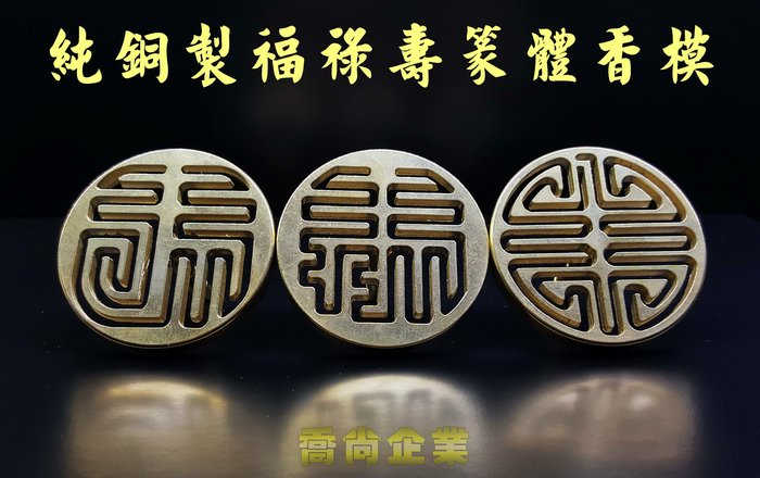 【喬尚拍賣】福祿壽篆體香模 純銅製6公分 印香模 香拓 香篆印模