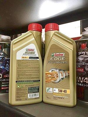 【油品味】Castrol 嘉實多 EDGE A3 5W40 汽車機油