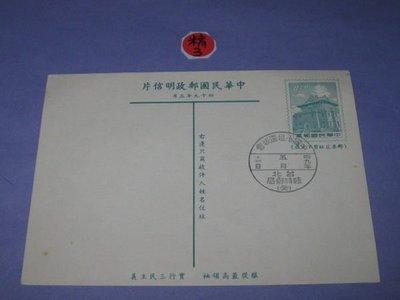 中國小姐,選拔會,民國49年明信片