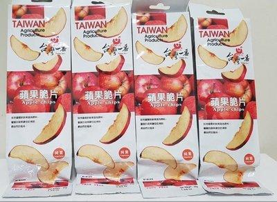 台灣一番當日寄,效期新【澄韻堂】蘋果脆片,55克/1袋, 天然尚青無添加,上班蔬果補給,私訊優惠