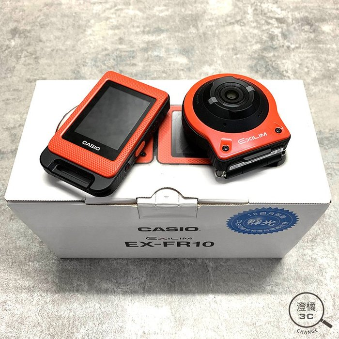 『澄橘』卡西歐 CASIO EX-FR10 數位相機 橘 中古 自拍神器 二手相機《歡迎折抵 相機出租》A42651