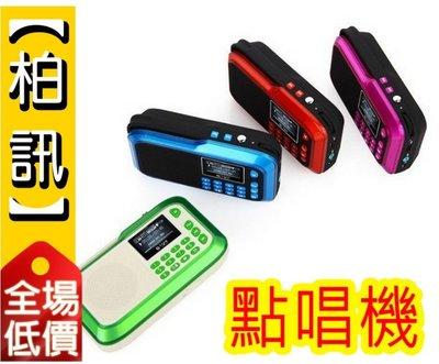 【柏訊】 不見不散LV390(SV350)點唱機喇叭插卡音箱 FM TF MP3數字點唱 LED螢幕