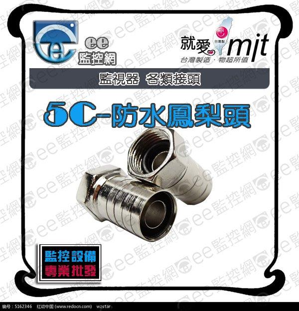 5C防水頭 - 轉接頭 監視器 攝影機 監控主機 同軸電纜線 工程專業型 台灣製造【ee監控網】
