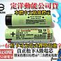 松下 原裝正品 18650 鋰充電池 NCR18650B 3400mAh BSMI商檢認證 2019新版