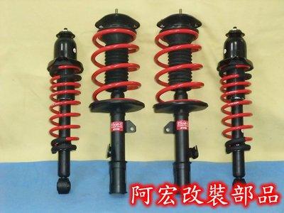 阿宏改裝部品 TOYOTA COROLLA 93-00 日本 KYB 加強型避震器 + E.SPRING 短彈簧 總成件