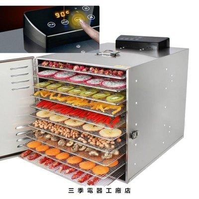 【三季工廠店】10層110V用全不鏽鋼烘乾機 風乾機 水果蔬菜中藥烘乾S3J1194