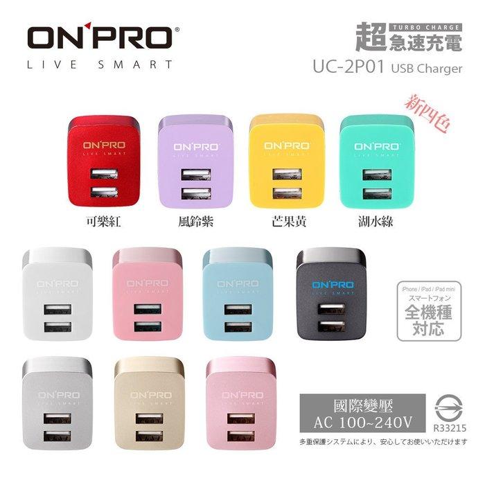 ONPRO 雙孔 輸出 快充 手機 充電器 2.4A 充電頭 iphone X 8 7 6s 平板 LG 三星 HTC