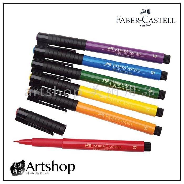 【Artshop美術用品】德國 FABER 輝柏 PITT 漫畫藝術筆 60色可選 B軟毛刷頭 (單支販售)