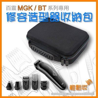 百靈 MGK3020 BT3020 多功能修容造型器 理髮器 專用 收納包 收納盒 整理箱 攜帶盒 手提包