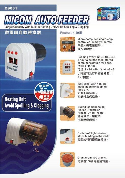 《魚趣館》台灣Johnlen中藍自動餵食器 CS031