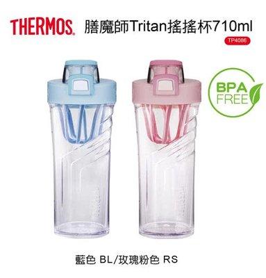 THERMOS 膳魔師 0.71L tritan搖搖杯 藍/紅色
