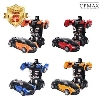CPMAX 兒童碰撞慣性變形車 變形金剛車 兒童玩具車 交通 造型 汽車玩具 動力車玩具 兒童玩具 造型車 TOY18