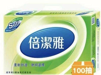 代訂~倍潔雅超質感抽取式衛生紙100抽x80包/箱 (免運)下訂前請先詢問是否有貨,感謝?