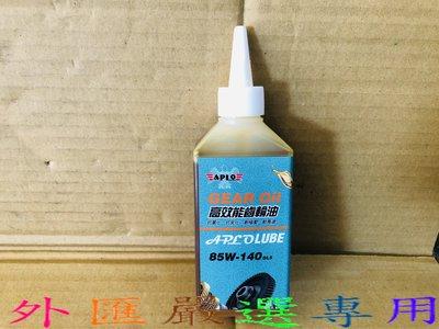 """""""外匯嚴選"""" GEAR OIL 進口高效能 齒輪油 85W-140 GL5  250ML 適用 中耕機 小牛 農用機具"""