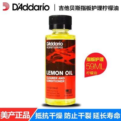 達達里奧 PW-LMN 吉他指板保養清潔劑護理檸檬油 貝司貝斯指板油 精品樂器