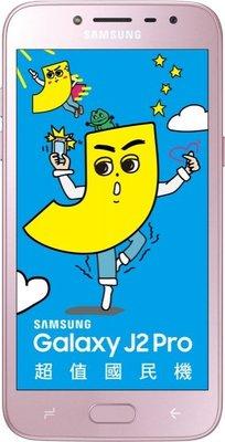 全新4G手機便宜賣@@三星便宜耐用機種samsung Galaxy J2PRO.亞太4g可用.可同時兩張4G卡使用