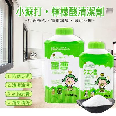 【茶茶小王子】萬用神奇清潔劑檸檬酸 300g