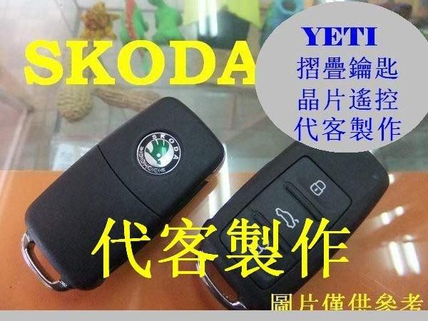 YETI GOLF CADDY T5 TIGUAN 福斯, 汽車遙控 摺疊鑰匙 晶片鑰匙 遺失 代客製作