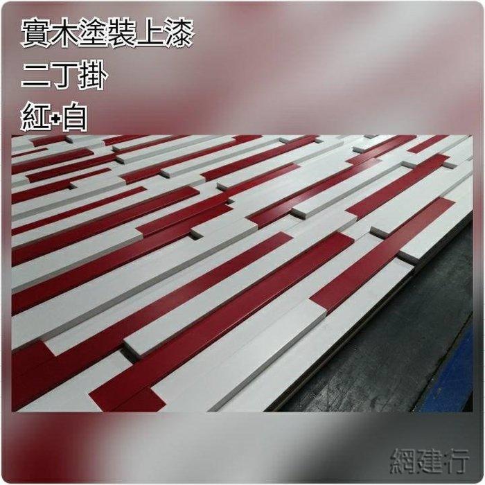 網建行☆實木塗裝二丁掛(加工訂製品)☆紅+白色☆(1呎X8呎) (已上漆) 電視牆 門片玄關 酒櫃 衣櫃 裝潢
