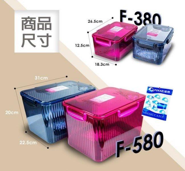 POKA F-580 防潮箱送乾燥劑-適用相機攝影機手機手錶鏡頭3C食品藥品-另有售F-380-陽光小站