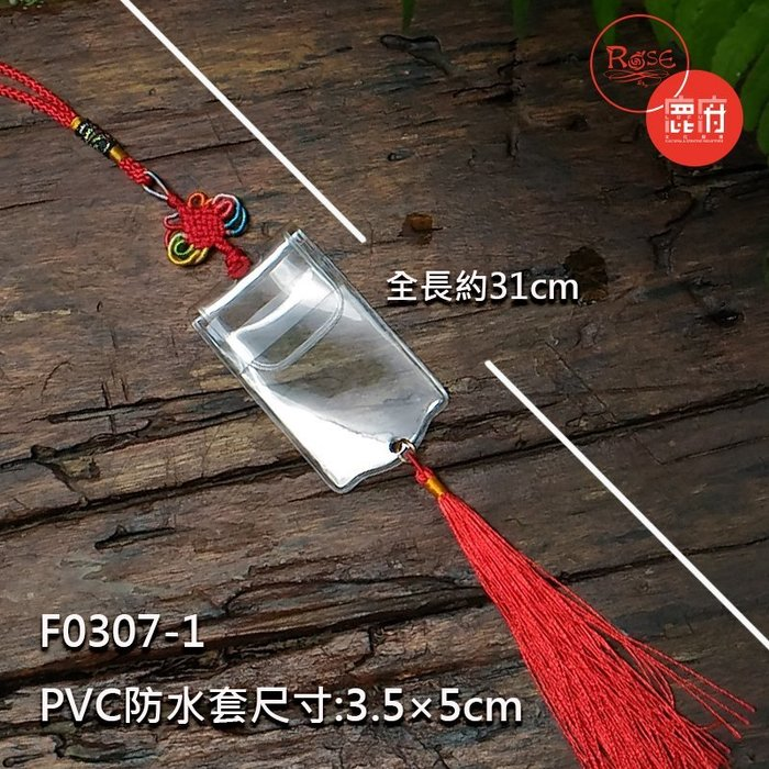 PVC防水套3.5X5 綁中國結+韓國流蘇 適合  平安符 香火袋 票卡 【鹿府文創 F0307 】