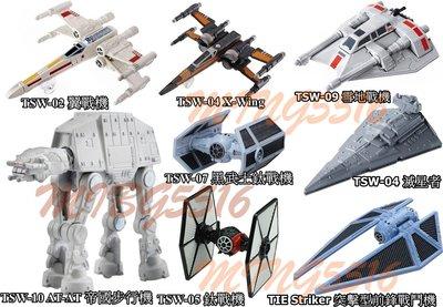 TOMICA星際大戰TSW-02翼戰機TSW-04 X-Wing  黑武士鈦戰機滅星者TIE Strike雪地戰機5 7