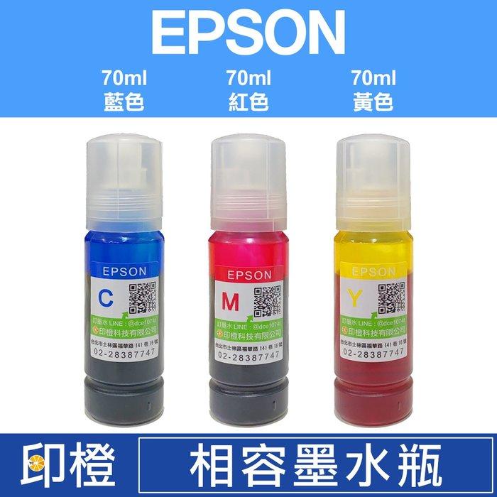 【印橙】相容EPSON 001 T03Y200藍色T03Y300紅色T003Y400黃色 連續供墨專用彩色墨水