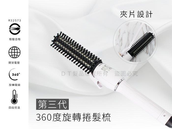 【DT髮品】Fodia富麗雅 第三代 雪花白 360度旋轉電棒捲髮梳 電棒梳 【2601002】