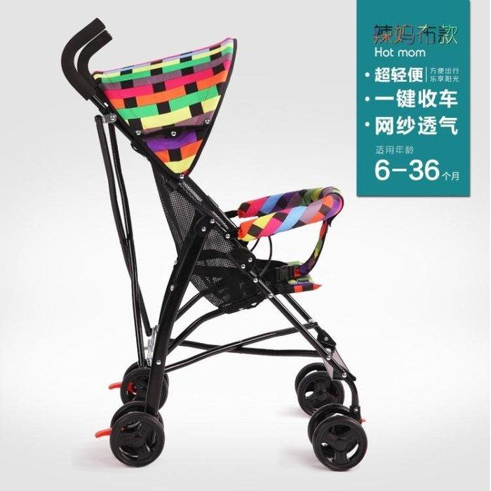嬰兒推車 超輕便攜式折疊簡易傘車兒童寶寶小孩手推車夏季1-3歲CY